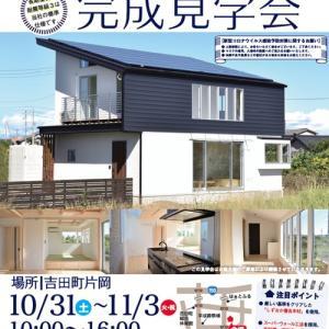 東海住宅さん完成見学会〈吉田町〉10/31(土)〜11/3(火・祝)開催
