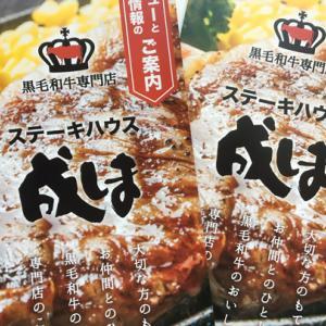 ステーキハウス 成しま 富士宮店さん、11月7日(土)オープン!
