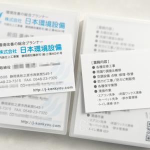 日本環境設備さんの名刺、リニューアル。