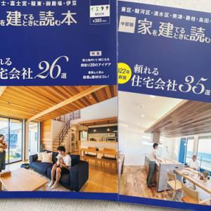 家を建てるときに読む本 vol.20 2022年版