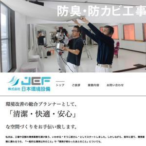 日本環境設備さんのサイト、ちょっぴりリニューアル。