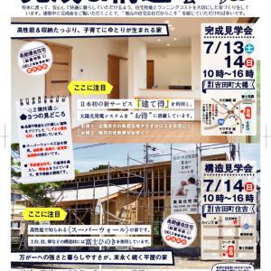 東海住宅さん完成見学会(7/13、14)、構造見学会(7/14)開催。