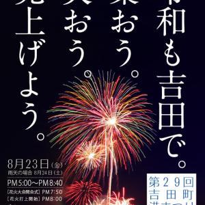吉田町港まつり花火大会、8月23日に開催されます!