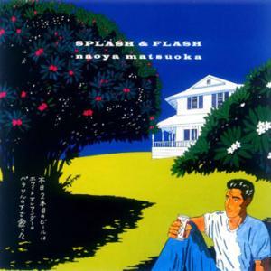 Naoya Matsuoka / Splash and Flash 遅い朝食にはビールを・・・