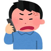 毒親の電話攻撃がうざすぎてイライラするんだがwww