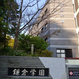 学校説明会2019【鎌倉学園】