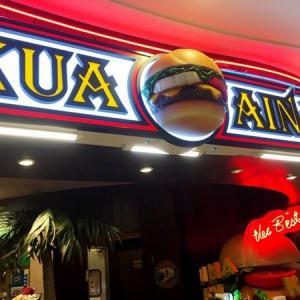 KUA`AINAでハンバーガーをかぶりつく