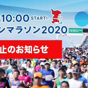 ちばアクアラインマラソン 2020は開催中止が決定