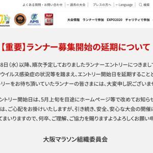 大阪マラソンがエントリー受付開始を延期に