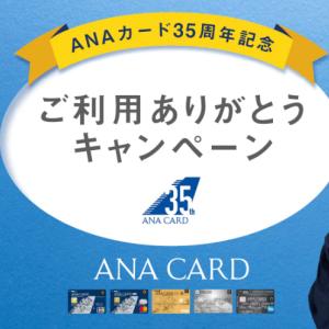 ANAカード35周年ありがとうキャンペーンの達成マイルが届いていた