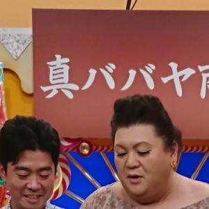 少年時代が終わった日‥ 〜ボクの駄菓子屋・駒形『ババヤ』〜