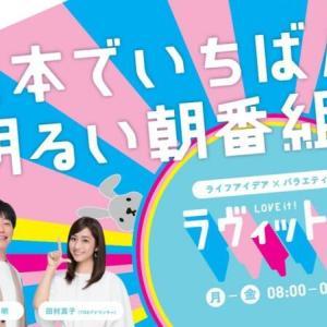 日本でいちばん明るい朝番組。TBS『ラヴィット』。~ラヴィットランキング(しょっぱい編)ですYO~