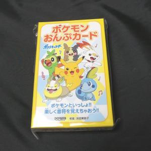 ポケモン音譜カード最新版~♪
