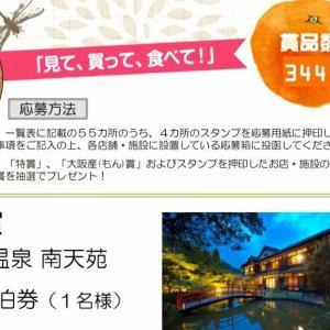 【イベント】南河内「大阪産(もん)めぐり」スタンプラリー2019