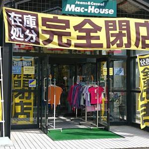 【閉店情報】マックハウス 河内長野店(河内長野市) ・在庫処分で半額商品多数!
