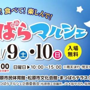 【イベント】第10回 まつばらマルシェ(松原市) ・大人気イベントが2019年も開催