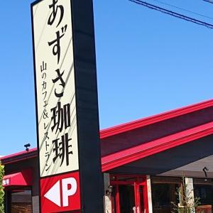 【開店情報】あずさ珈琲 藤井寺店(藤井寺市) ・山のカフェ&レストランが南河内に進出