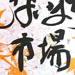 【イベント】じないまち市場(富田林市) ・寺内町で美味しいものを!