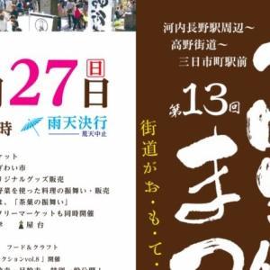 【イベント】第13回 高野街道まつり(河内長野市) ・2019年もいにしえの道が大賑わい