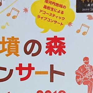 【イベント】「古墳の森コンサート in Autumn 2019」近つ飛鳥博物館(河南町) ・「関西文化の日」も!