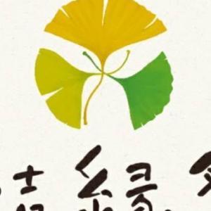 【イベント】結縁祭 KECHIENSAI vol.03 2019(太子町) ・由緒あるお寺でART×FOOD×TEMPLE