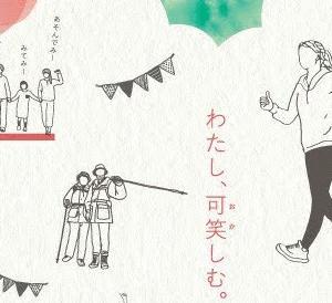 【イベント】奥河内.meフェスティバル 2019秋(河内長野市) ・秋のアクティブ&フード