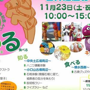 【イベント】第3回 古墳DEるるる ー知る見る食べるー(羽曳野市) ・11月のまちまるしぇと同時開催