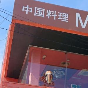 【休業情報】中国料理 M&M 大飯店(松原市) ・老舗チャイニーズレストランが休業!?