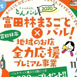 【イベント】幸せの商店街 富田林まるごとバル(とんバル)2020(富田林市) ・今年は3000円のプレミアムチケットも付いて来る!