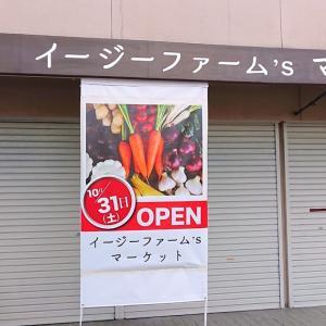 【開店情報】イージーファーム'S マーケット(河南町) ・南河内産のこだわり食品ショップ