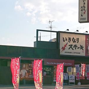 【閉店情報】いきなり!ステーキ 富田林店(富田林市) ・外環沿いにある昨年オープンのステーキ店