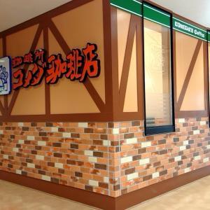 【開店情報】コメダ珈琲店 藤井寺駅前店(藤井寺市) ・駅北のソリヤにオープン