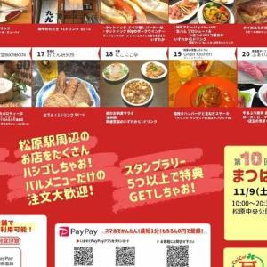 【イベント】2019MatsuBAR ~マツバル~(松原市) ・500円で旨いに決まってるっ!