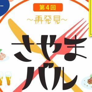 【イベント】第4回 さやま再発見バル(大阪狭山市)