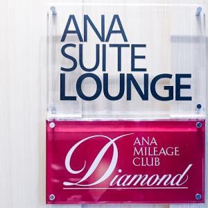 伊丹空港 新装ANA SUITE LOUNGE  朝夕の時間は社用族で一杯 私服率3%の世界