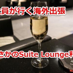 不良社員が行く海外出張  平に戻ったのに最上級会員扱い? まさかのSuite Lounge利用 そしてシドニーへ その2