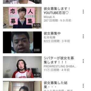 【画像】youtubeで「彼女募集」で検索したらキモメンわさわさで草wwwww
