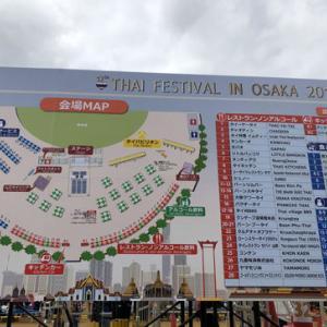 今月はタイフェスティバル大阪へ・・・