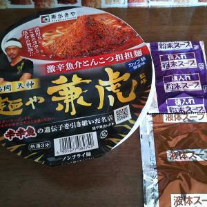 麺や 兼虎 監修 激辛魚介とんこつ担担麺