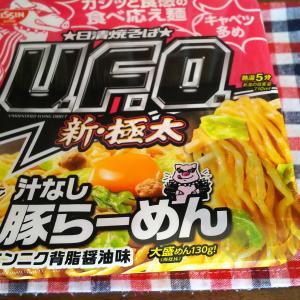 U.F.O 新極太 汁なし豚ラーメン