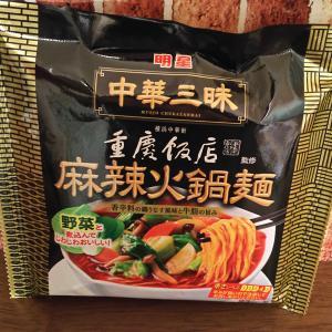 中華三昧 麻辣火鍋麺