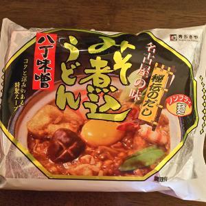 名古屋の味 味噌煮込みうどん②