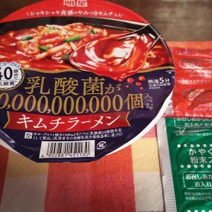 乳酸菌が40,000,000,000個入ったキムチラーメン
