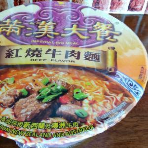 満漢大餐 紅焼牛肉麺