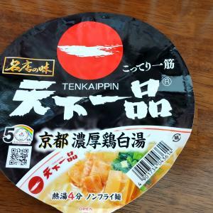 名店の味 天下一品 京都濃厚鶏白湯