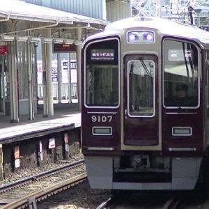 阪急 9000系編成ほか 宝塚線石橋駅
