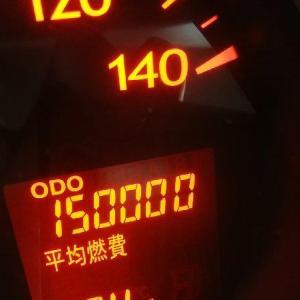キリ番 150,000km