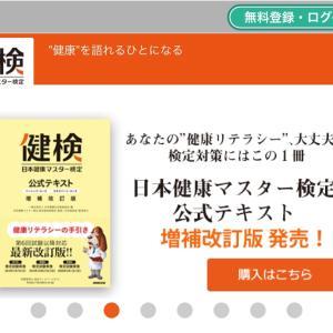 健検「日本健康マスター検定」を勉強してみる⑴