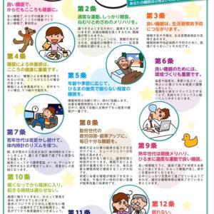 日本健康マスター検定に向けて「睡眠の影響」(14)