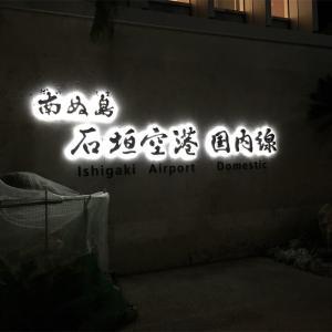 【搭乗記】絶対にやったらあかんヤツ!!